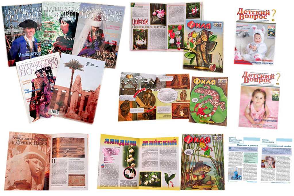 мои журналы